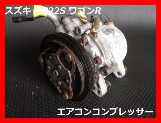 スズキ MC22S ワゴンR エアコンコンプレッサー 95...