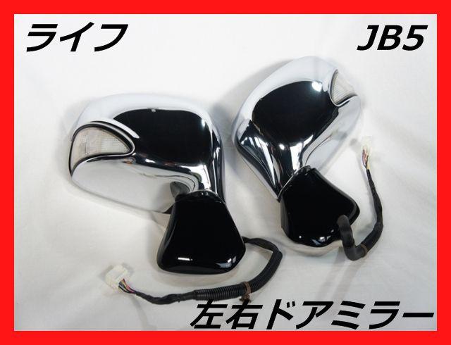 ☆送料無料☆美品☆ホンダ JB5 ライフ 左右ド...