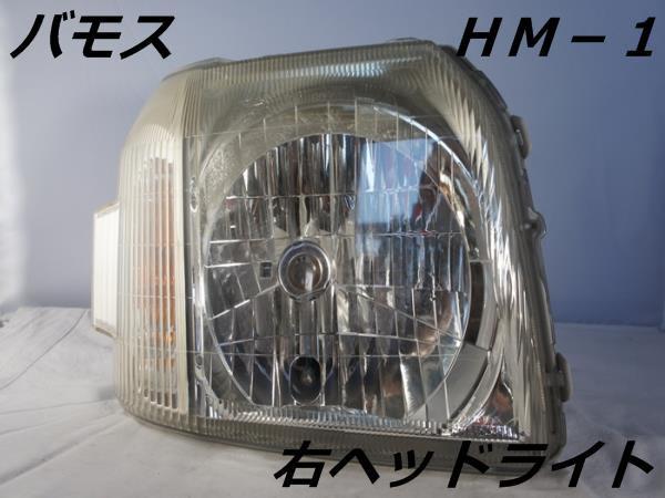 ホンダ HM−1 バモス 右ヘッドライト【中古...