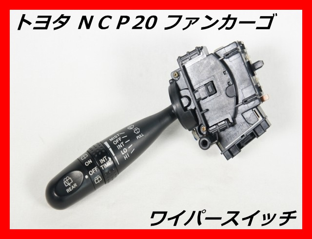 トヨタ NCP20 ファンカーゴ 純正ワイパースイッチ...