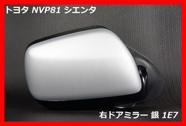 トヨタ NCP81 シエンタ 右ドアミラー 前期 銀 1E7...