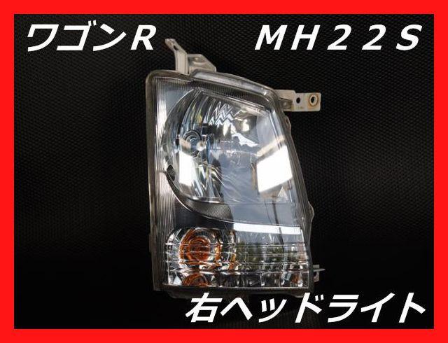 ■ スズキ MH21S/MH22S ワゴンR 右ヘ...