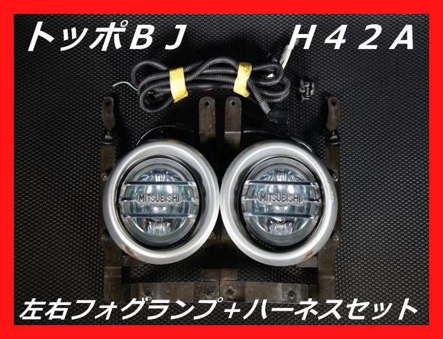 ミツビシ H42A トッポBJ 純正フォグランプ...