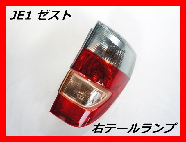 美品★ホンダ JE1/JE2 ゼスト 右テールランプ テ...