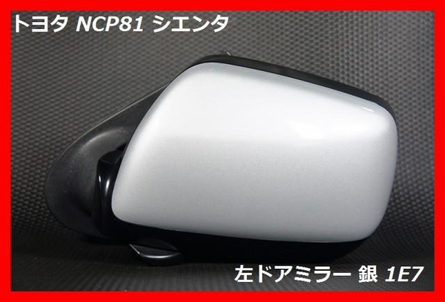 トヨタ NCP81 シエンタ 左ドアミラー 前期 銀 1E7...
