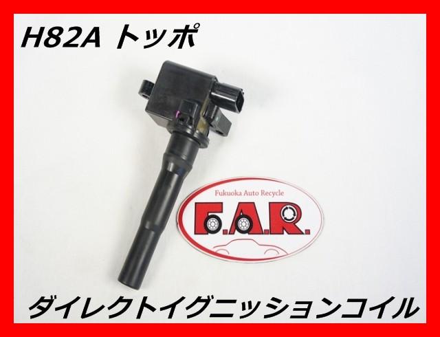 美品☆良品 H82A トッポ ダイレクトイグニッショ...