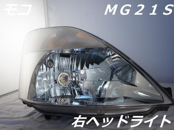 ニッサン MG21S モコ 右ヘッドライト【中古...