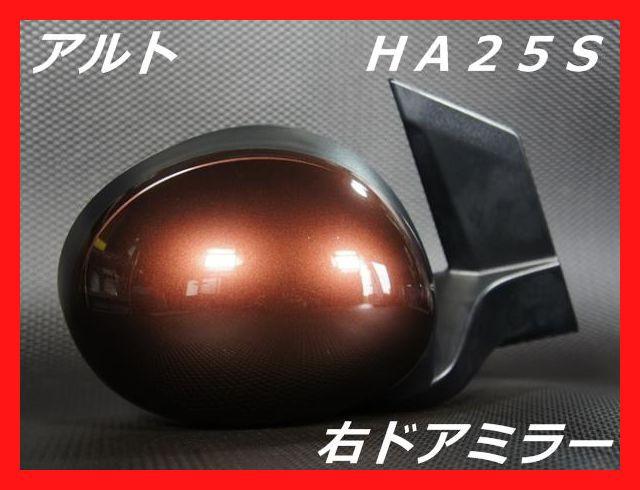 【美品☆】動作良好 スズキ HA25S アルト ...