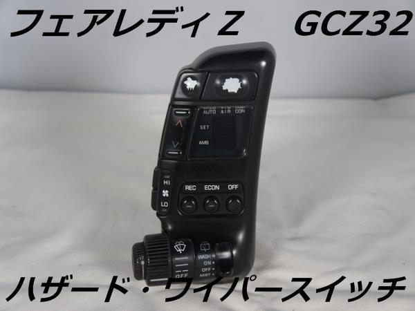 日産 GCZ10 フェアレディZ ハザード、ワイ...
