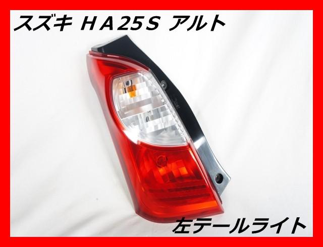 スズキ HA25S アルト 左テールライト ブレーキラ...