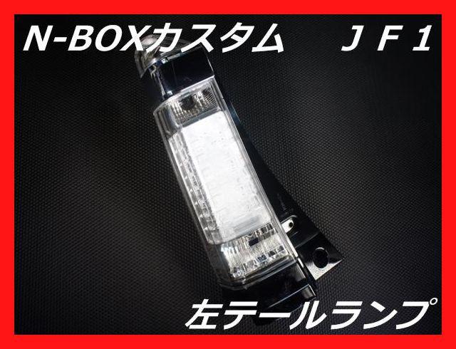 ★点灯OK★ホンダ JF1 N−BOXカスタム...