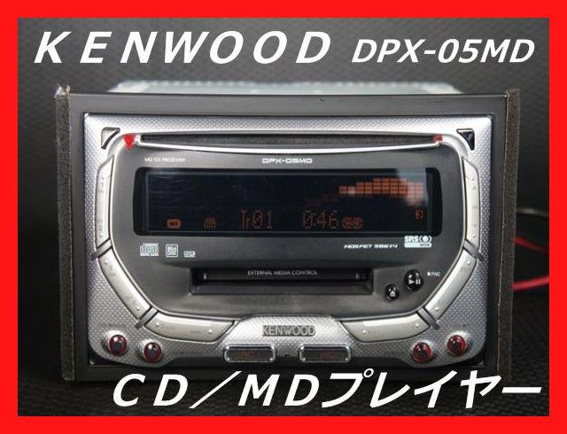 美品★良品 KENWOOD CD/MDデッキ ...