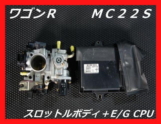 【走行4万km】MC22S ワゴンR スロットル...