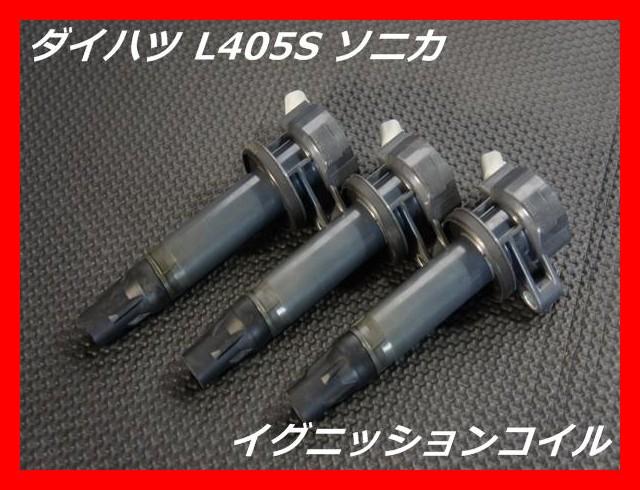 ダイハツ L405S ソニカ イグニッションコイル KF-...