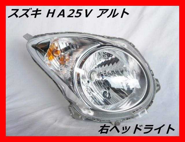 スズキ HA25S アルト 右ヘッドライト ハロゲン ST...