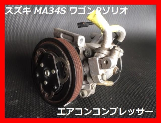 スズキ MA34S ワゴンRソリオ A/Cコンプレッサー 9...