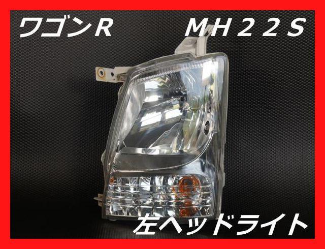 ■【美品】スズキ MH21S/MH22S ワゴンR...