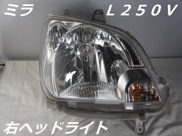 美品★ダイハツ L250V ミラ 右ヘッドライト...