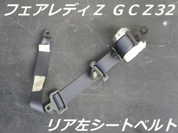 日産 GCZ32 フェアレディZ リア左シートベ...