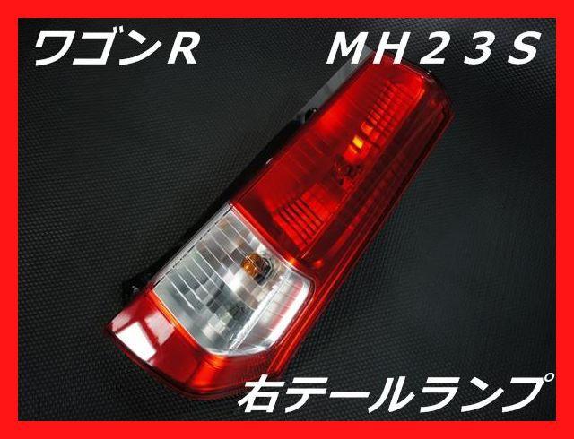 【超美品】スズキ MH23S ワゴンR 右テール...