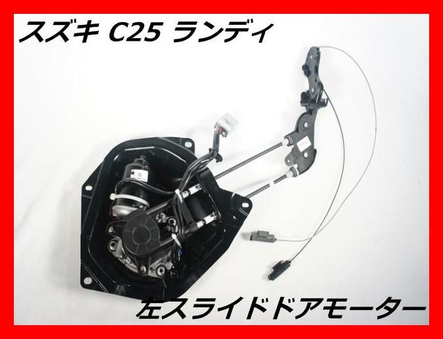 スズキ C25 ランディ 左スライドドアモーター【中...