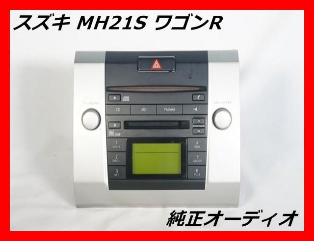スズキ MH21S ワゴンR 純正オーディオデッキ クラ...