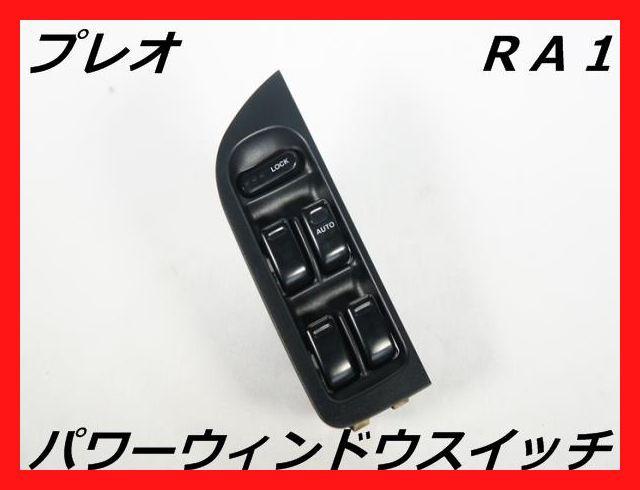 ☆送料無料☆スバル RA1 プレオ パワーウィ...