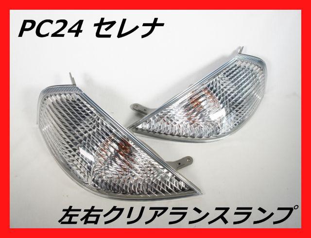 ☆美品☆ニッサン PC24 セレナ 左右クリアランス...