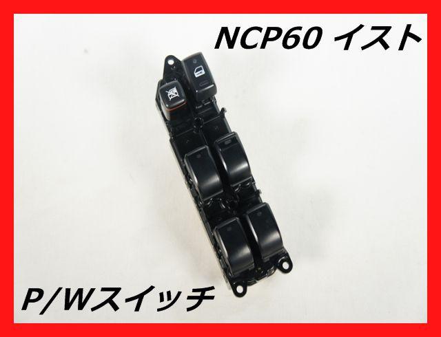★良品★ NCP60 イスト パワーウィンドウスイッチ...