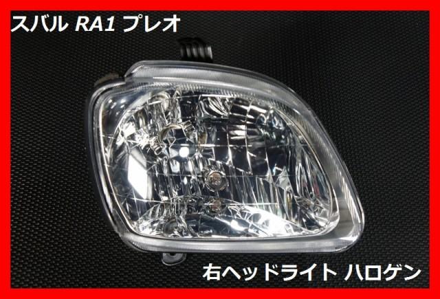 【超美品】スバル RA1 プレオ 右ヘッドライト ハ...