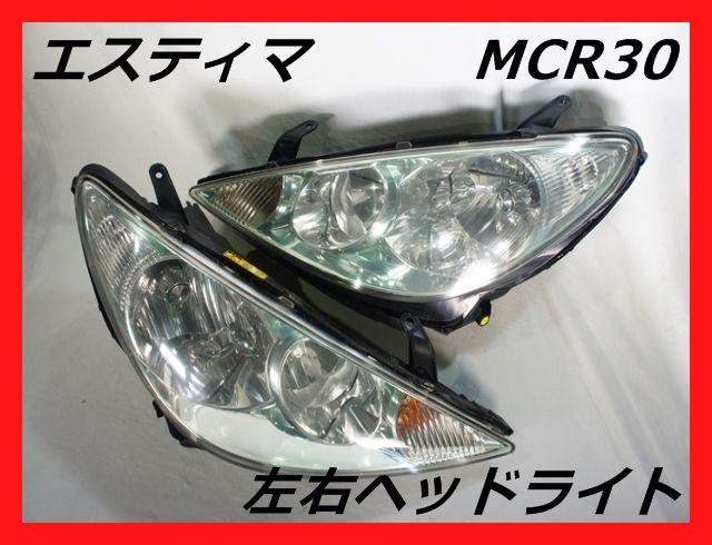 トヨタ エスティマ MCR30 左右ヘッドライト ...
