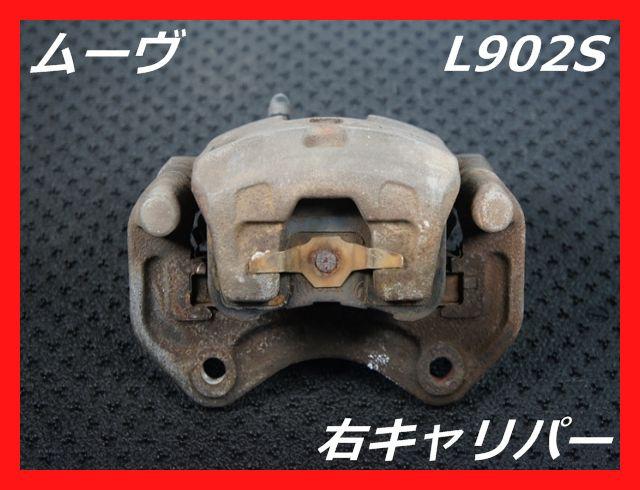 ☆送料無料☆ダイハツ L902S ムーヴ 右キャリ...