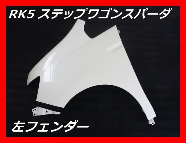 RK5 ステップワゴン スパーダ 左フェンダー【中古...