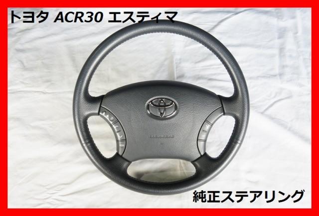 トヨタ ACR30 エスティマ 純正ステアリング 4本ス...