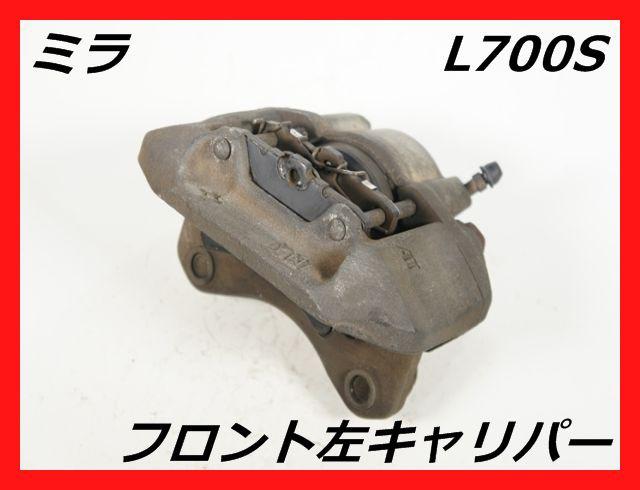 ダイハツ L700S ミラ フロント左ブレーキキャ...