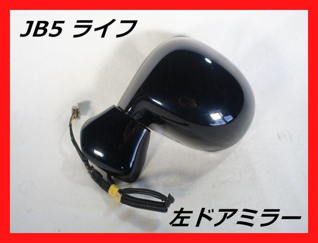 ホンダ JB5 ライフ 左ドアミラー【中古】カプラー...