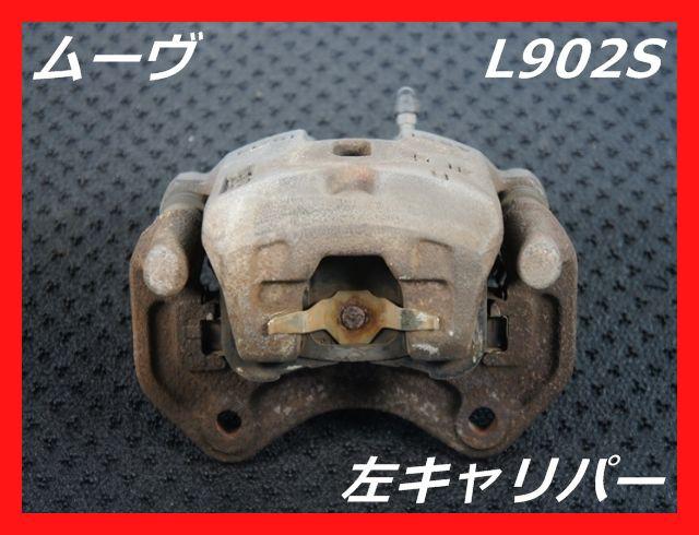 ☆送料無料☆ダイハツ L902S ムーヴ 左キャリ...