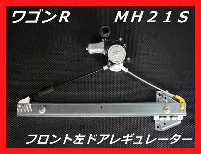 【良品】スズキ MH21S ワゴンR フロント左...