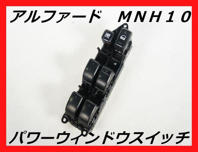 ☆送料無料☆良品!トヨタ MNH10 アルファー...
