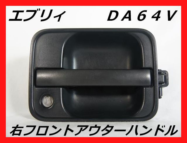 ☆送料無料☆スズキ DA64V エブリィ 右フロ...