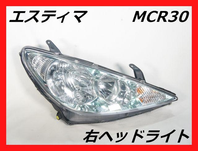 ☆美品☆トヨタ MCR30 エスティマ 右ヘッドラ...