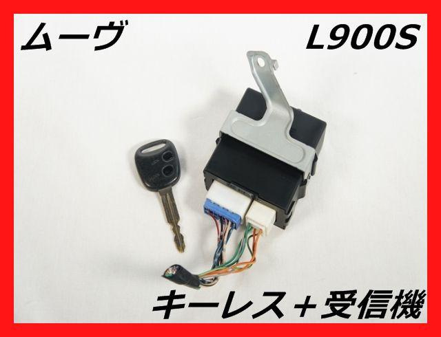 ☆送料無料☆ダイハツ L900S ムーヴ キーレス...
