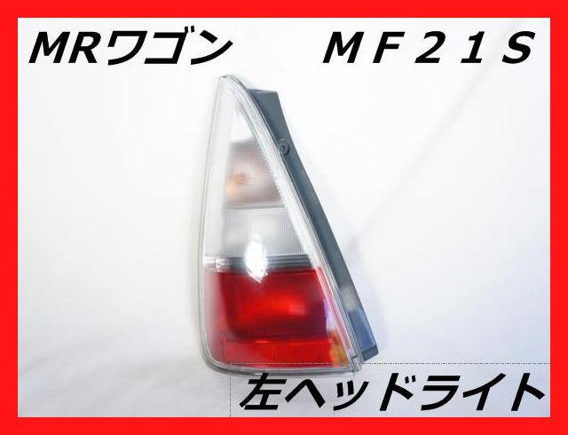 ☆送料無料☆スズキ MF21S MRワゴン 左テー...