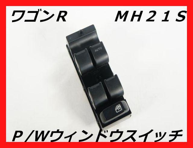 【良品】スズキ MH21R ワゴンR パワーウィ...