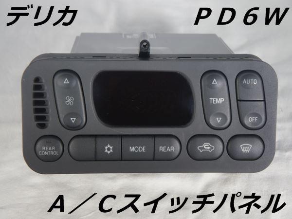 ミツビシ PD6W デリカ A/Cスイッチパネ...