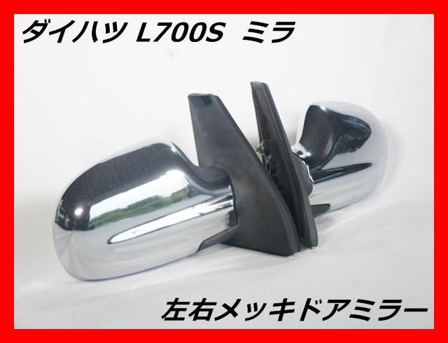 ダイハツ L700S ミラ 左右メッキドアミラー セッ...