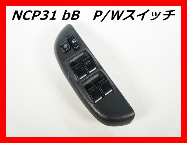 ☆良品☆トヨタ NCP31 bB パワーウィンドウスイ...