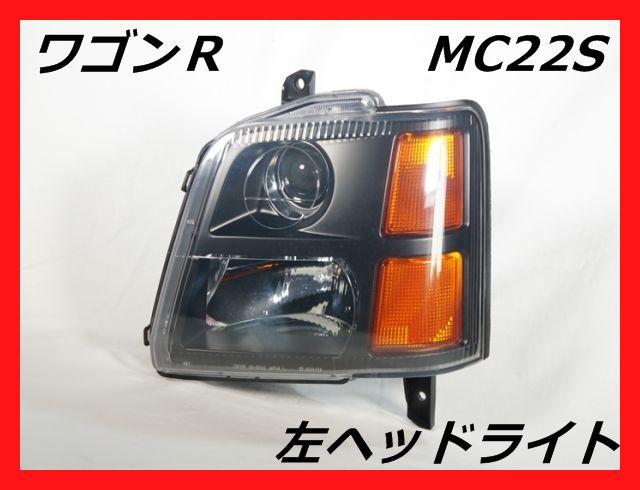 ☆送料無料☆スズキ MC22S ワゴンR 左ヘッド...