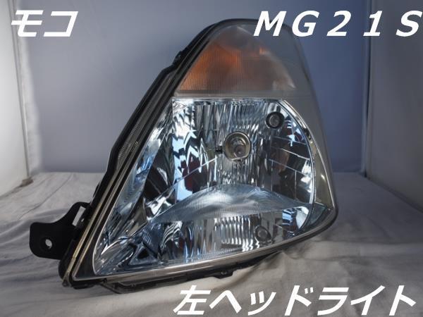 ニッサン MG21S モコ 左ヘッドライト【中古...