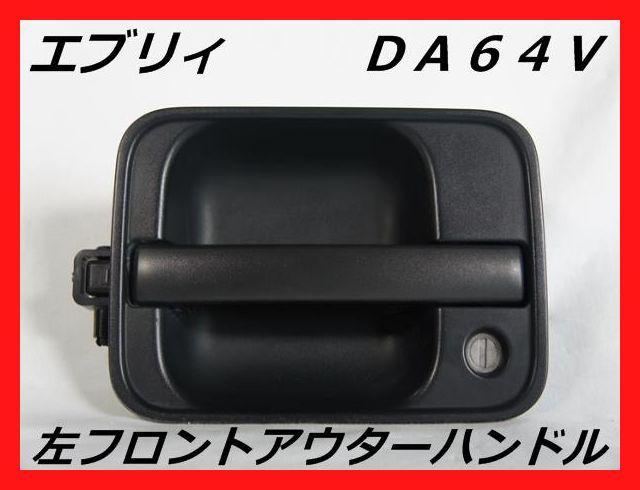 ☆送料無料☆スズキ DA64V エブリィ 左フロ...
